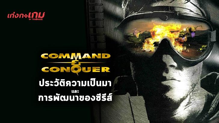 รู้จักเกม Command & Conquer หรือ C&C สุดยอดเกมวางแผนการรบของโลก ให้มากขึ้น ที่นี่ !