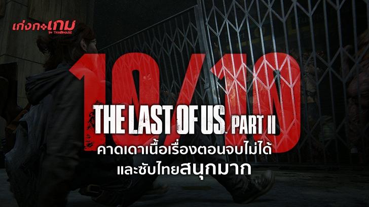 รีวิว เกม The Last of Us Part 2 ซับไทยจัดจ้าน เนื้อเรื่องเข้มข้น Game of the Year ไม่หนีไปไหนแน่นอน [ไม่มีสปอยล์]