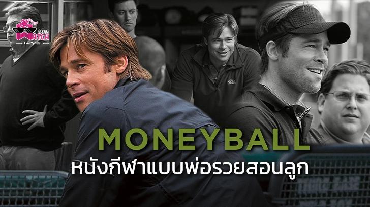 รีวิว หนัง Moneyball หนังกีฬาแบบพ่อรวยสอนลูก