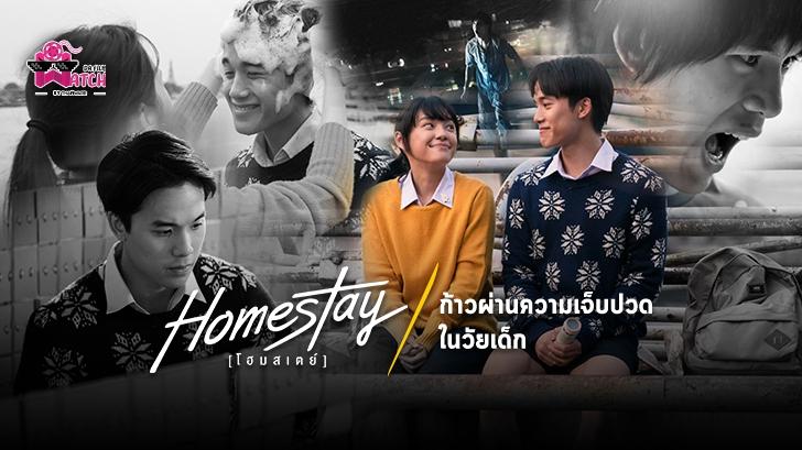 รีวิว หนัง Homestay : ก้าวผ่านความเจ็บปวดในวัยเด็ก
