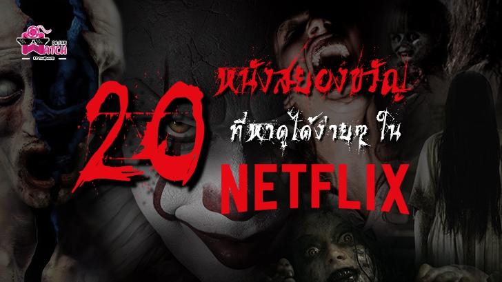20 หนังสยองขวัญ (Horror) ที่หาดูได้ง่ายๆ ใน Netflix