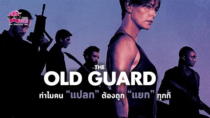 """รีวิว หนัง The Old Guard : ทำไมคน """"แปลก"""" ต้องถูก """"แยก"""" ทุกที"""
