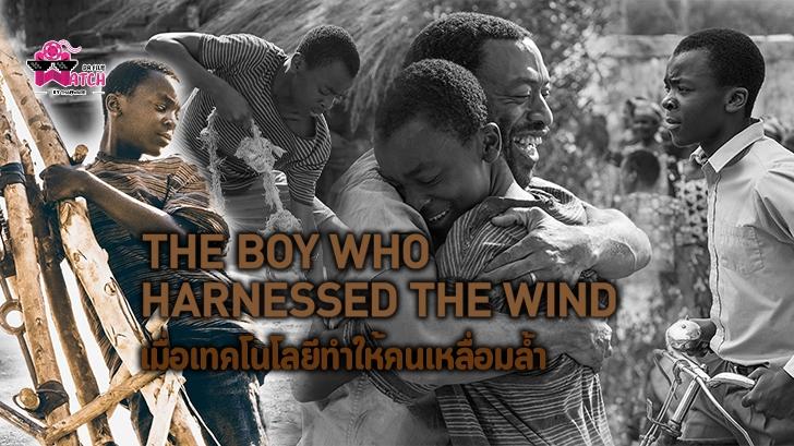 รีวิว หนัง The Boy Who Harnessed The Wind: เมื่อเทคโนโลยีทำให้คนเหลื่อมล้ำ
