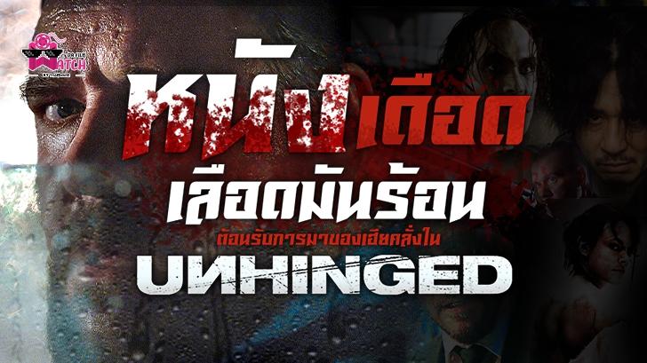 รวมหนังเดือด เลือดมันร้อน ต้อนรับการมาของเฮียคลั่งในหนัง Unhinged