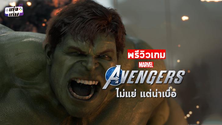 พรีวิว Marvel's Avengers เต็มเปี่ยมไปด้วยวัตถุดิบชั้นดี แต่เสียดายที่ปรุงมารสชาติจืดสนิท