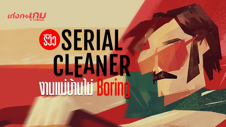 รีวิว Serial Cleaner เก็บให้เรียบ แล้วโกยให้ไว Mr.Cleaner ยินดีให้บริการ