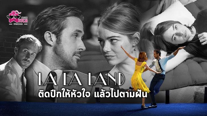 รีวิว หนัง La La Land: ติดปีกให้หัวใจ แล้วไปตามฝัน