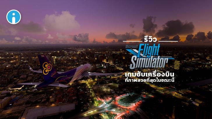 รีวิว Microsoft Flight Simulator 2020 เกมจำลองขับเครื่องบิน PC บินเที่ยวชมเมืองได้รอบโลก กราฟิกสุดสมจริง
