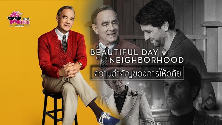 รีวิว หนัง A Beautiful Day in the Neighborhood: ความสำคัญของการให้อภัย