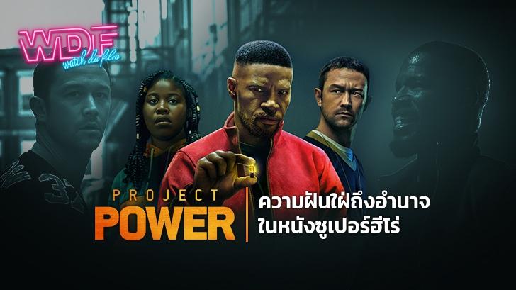 รีวิว หนัง Project Power : ความฝันใฝ่ถึงอำนาจในหนังซูเปอร์ฮีโร่
