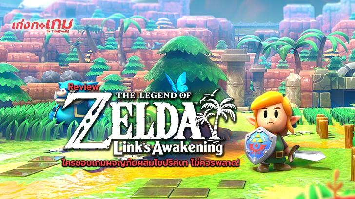รีวิว The Legend of Zelda : Link's Awakening การผจญภัยของลิงก์ กับการไขปริศนาเพื่อเอาตัวรอดหลังติดเกาะ