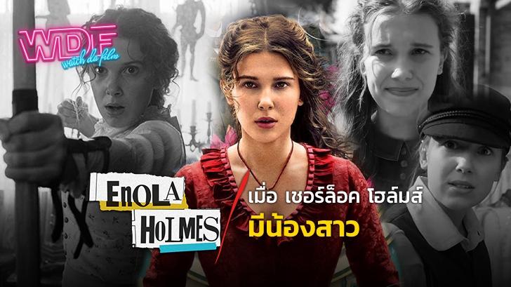 รีวิว หนัง Enola Holmes : เมื่อเชอร์ล็อค โฮล์มส์มีน้องสาว