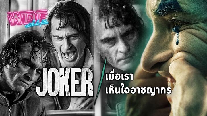 รีวิว หนัง Joker : เมื่อเราเห็นใจอาชญากร