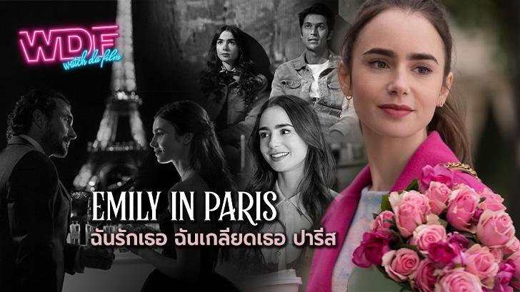 รีวิว ซีรีส์ Emily In Paris: ฉันรักเธอ ฉันเกลียดเธอ ปารีส