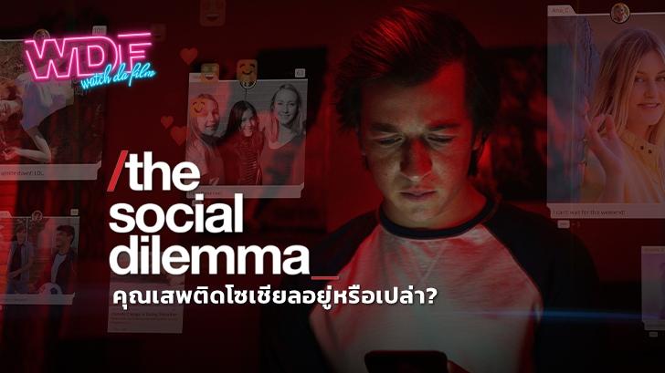รีวิว The Social Dilemma : คุณเสพติดโซเชียลอยู่หรือเปล่า ?