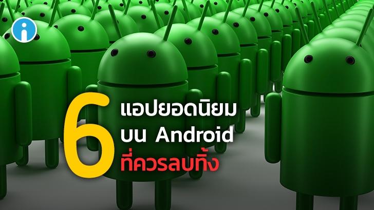 6 แอปพลิเคชันยอดนิยมบน Android ที่ควรลบออกจากเครื่อง