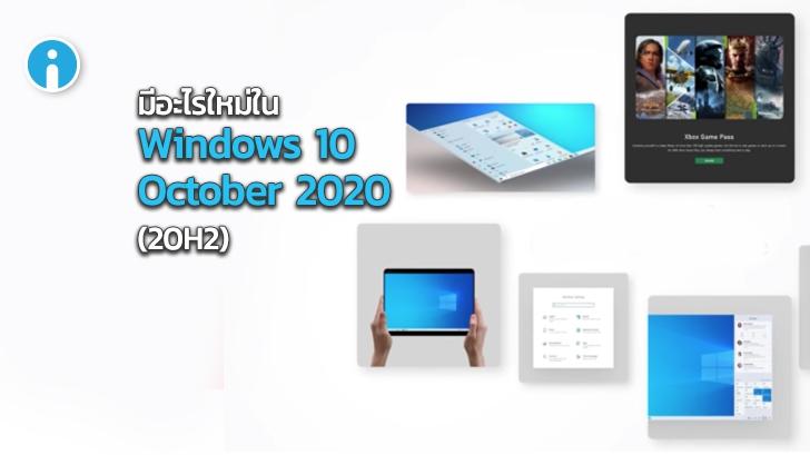 พรีวิว Windows Update 20H2 ของ Windows 10 มีอะไรใหม่บ้าง ? (อัปเดต : 10 October 2020)