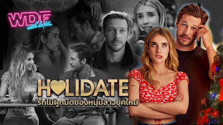 รีวิว หนัง Holidate: รักไม่ผูกมัดของหนุ่มสาวยุคใหม่