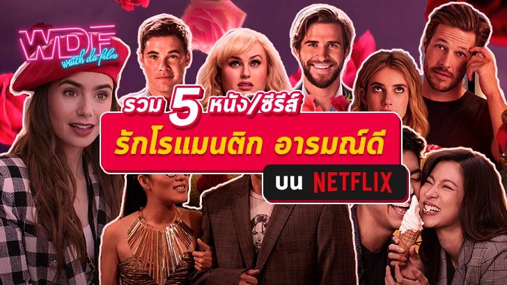 รวม 5 หนังโรแมนติก ซีรีส์โรแมนติก บน Netflix ที่จะทำให้หัวใจคุณอมยิ้ม