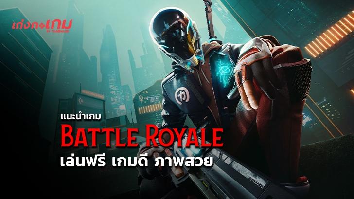 แนะนำเกม Battle Royale เกมเอาตัวรอด เอาชีวิตรอด บน PC เล่นฟรี เกมเพลย์ดี กราฟิกสวย