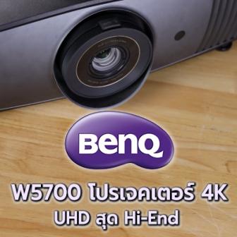 รีวิว โปรเจคเตอร์ BenQ W5700 สัมผัสอรรถรสแบบโรงหนังส่วนตัว ในราคาที่เอื้อมถึง