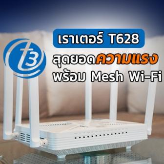 รีวิว เราเตอร์ T3 T628 AX5400 ของ True GIGATEX Fiber รองรับ Wi-Fi 6 พร้อม Easy Mesh แรงระดับ 1 Gbps !