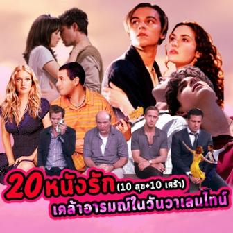 20 หนังรักโรแมนติก (10 สุข + 10 เศร้า) เคล้าอารมณ์ในวันวาเลนไทน์