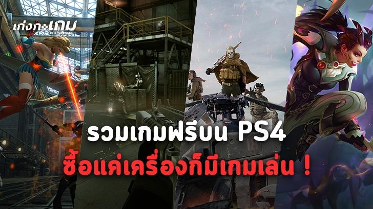 แนะนำเกมฟรีบน PS4 หรือ เครื่อง PlayStation 4 หากซื้อแต่เครื่องมา ก็มีเกมฟรีๆ ให้เล่นนะ