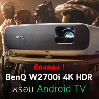รีวิว BenQ W2700i โปรเจคเตอร์ 4K HDR ที่สุดของแท้ เพราะมาพร้อม Android TV