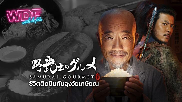 รีวิว ซีรีส์หนัง ภาพยนตร์ Samurai Gourmet : ชีวิตติดชิมกับลุงวัยเกษียณ