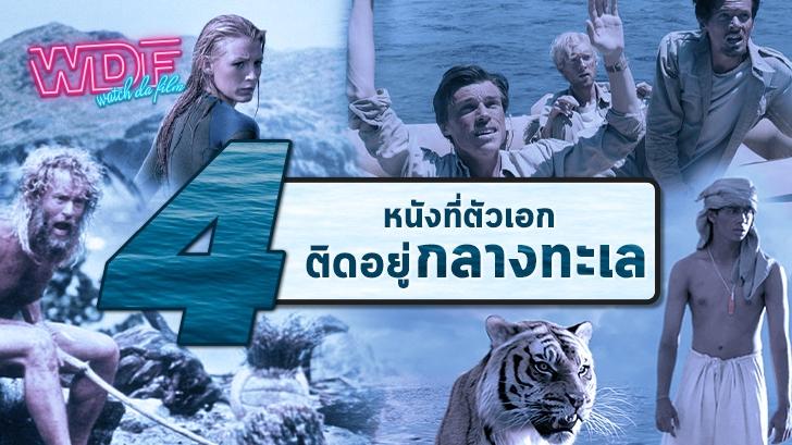 รีวิว 4 หนังติดเกาะเอาชีวิตรอด ที่ตัวเอกไปติดอยู่กลางทะเล