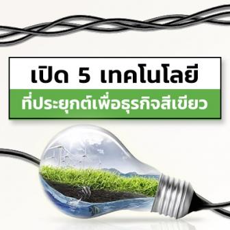 5 เทคโนโลยีเพื่อสิ่งแวดล้อม (Green Technology) ที่ช่วยประหยัดต้นทุน และ รักษาสิ่งแวดล้อม