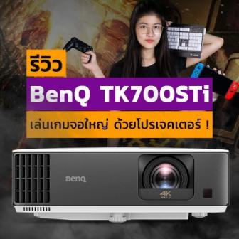 รีวิว BenQ TK700STi โปรเจคเตอร์สำหรับเล่นเกม เปิดภาพ หรือหนัง 4K ได้ลื่น ๆ บนจอ 120 นิ้ว !