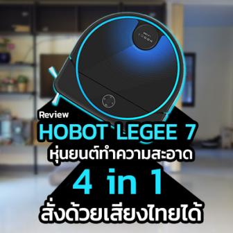 รีวิว HOBOT LEGEE 7 หุ่นยนต์ทำความสะอาด 4 in 1 ครบสูตร สั่งด้วยเสียงไทยได้ เน้นขัดถูเงางาม