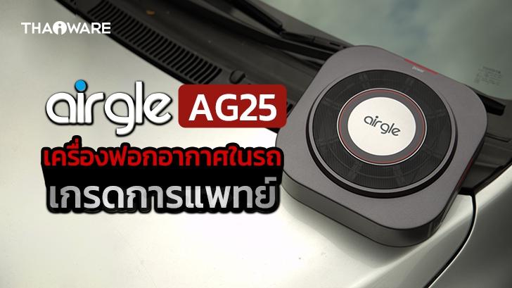 รีวิว Airgle AG25 เครื่องฟอกอากาศในรถยนต์ หรือพกพาขนาดเล็ก ใช้แผ่นกรองอากาศเกรดการแพทย์