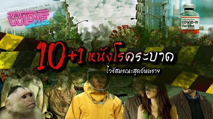 10+1 หนังโรคระบาด หนังไวรัสมรณะล้างโลก สุดอันตราย !