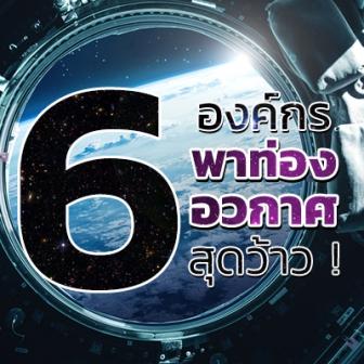 เที่ยวอวกาศ (Space Travel) กับ 6 องค์กรเอกชน ที่พาคุณไปเที่ยวอวกาศได้แบบ ว้าว ๆ พร้อมส่องราคาตั๋ว