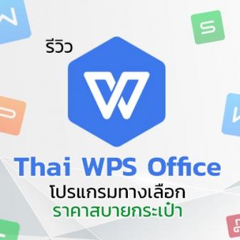 รีวิว Thai WPS Office ชุดโปรแกรมออฟฟิศ โปรแกรมจัดการสำนักงาน (พร้อม PDF) ทางเลือกราคาถูก