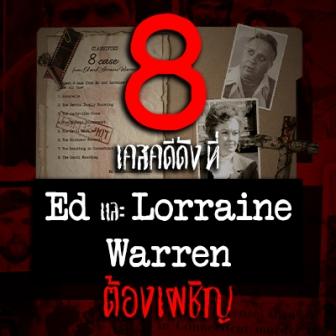 8 เคสคดีดังที่ Ed และ Lorraine Warren ต้องเผชิญเรื่องจริงยิ่งกว่าแฟรนไชส์ The Conjuring