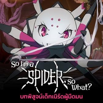 รีวิว So I'm a Spider, So What ? แมงมุมแล้วไง ข้องใจหรอคะ : บทพิสูจน์เด็กเนิร์ดผู้มืดมน