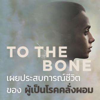 รีวิว หนังภาพยนตร์ To the Bone : เผยประสบการณ์ชีวิตของผู้เป็นโรคคลั่งผอม