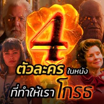 4 ตัวละครในหนังภาพยนตร์ดัง ที่ทำให้เราโกรธ และหัวเสียสุดๆ เพราะมาขัดขวางตัวเอกที่เรารัก
